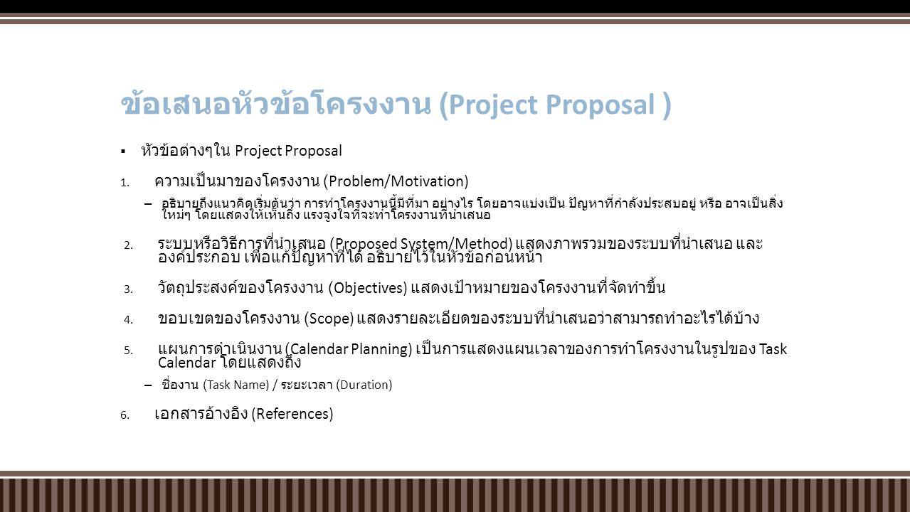  หัวข้อต่างๆใน Project Proposal 1.