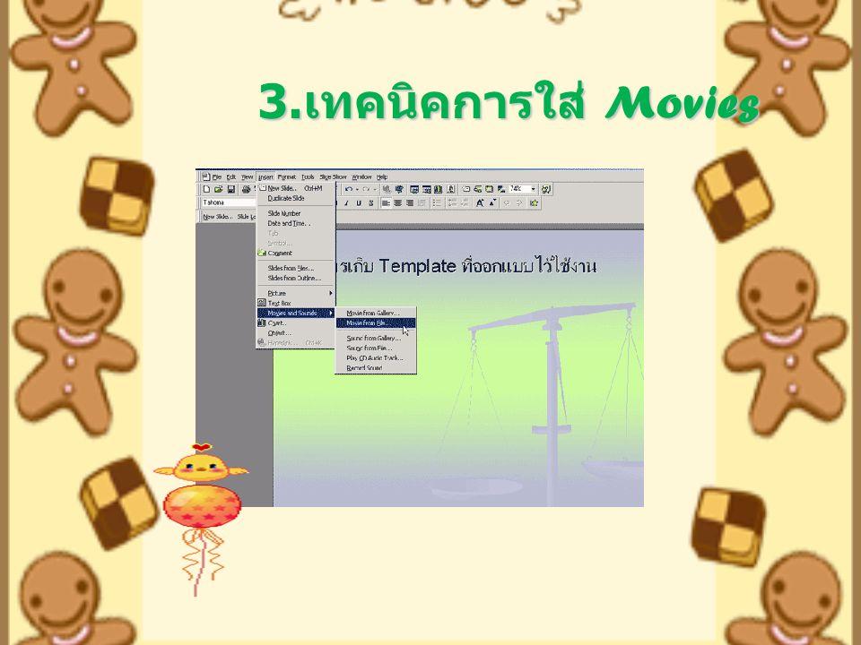 3. เทคนิคการใส่ Movies