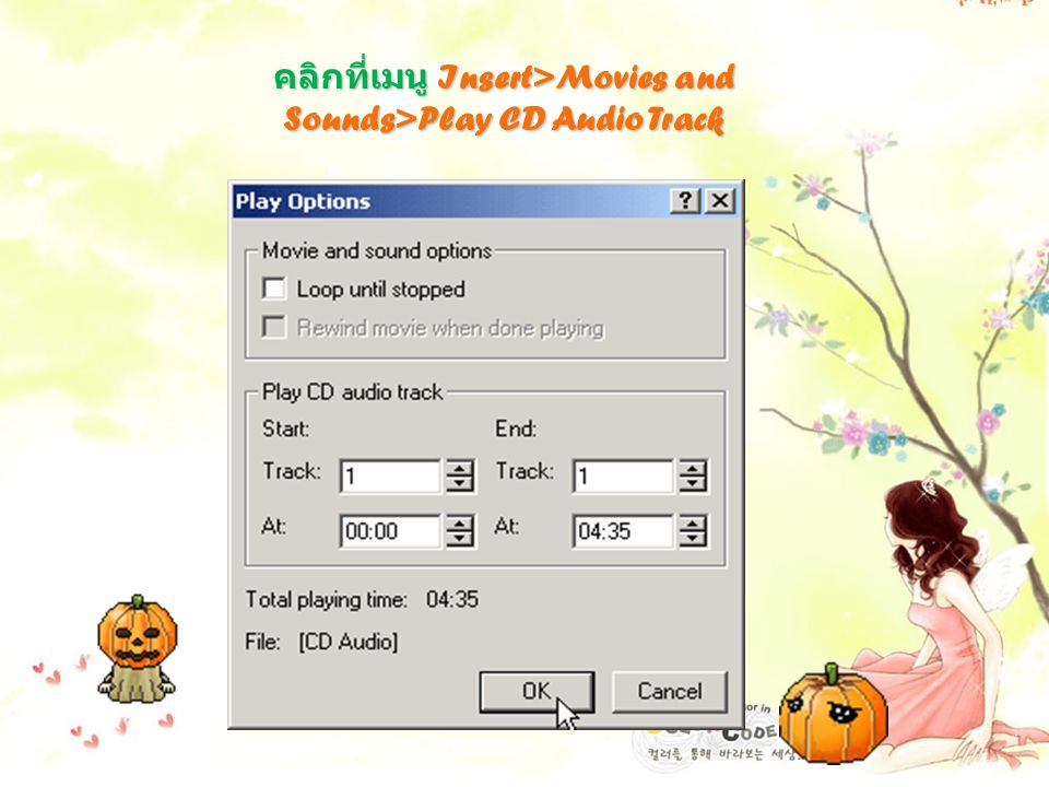 คลิกที่เมนู Insert>Movies and Sounds>Play CD Audio Track