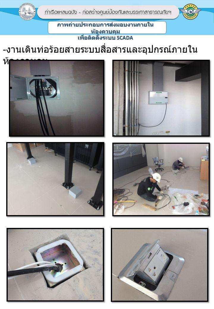 - งานเดินท่อร้อยสายระบบสื่อสารและอุปกรณ์ภายใน ห้องควบคุม ภาพถ่ายประกอบการส่งมอบงานภายใน ห้องควบคุม เพื่อติดตั้งระบบ SCADA