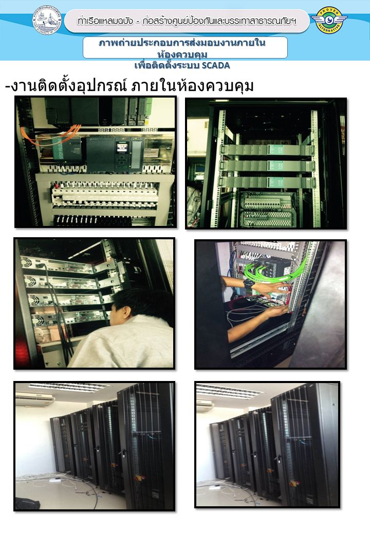 - งานติดตั้งอุปกรณ์ ภายในห้องควบคุม ภาพถ่ายประกอบการส่งมอบงานภายใน ห้องควบคุม เพื่อติดตั้งระบบ SCADA
