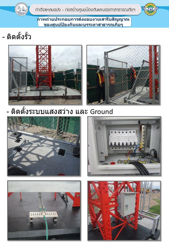 - ติดตั้งรั้ว - ติดตั้งระบบแสงสว่าง และ Ground ภาพถ่ายประกอบการส่งมอบงานเสารับสัญญาณของศูนย์ป้องกันและบรรเทาสาธารณภัยๆ