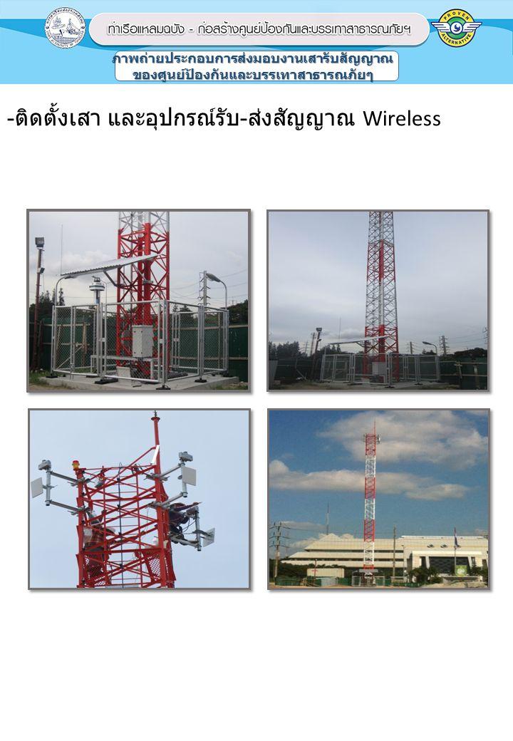 - ติดตั้งเสา และอุปกรณ์รับ - ส่งสัญญาณ Wireless ภาพถ่ายประกอบการส่งมอบงานเสารับสัญญาณของศูนย์ป้องกันและบรรเทาสาธารณภัยๆ
