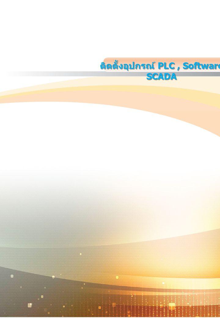 ติดตั้งอุปกรณ์ PLC, Software SCADA