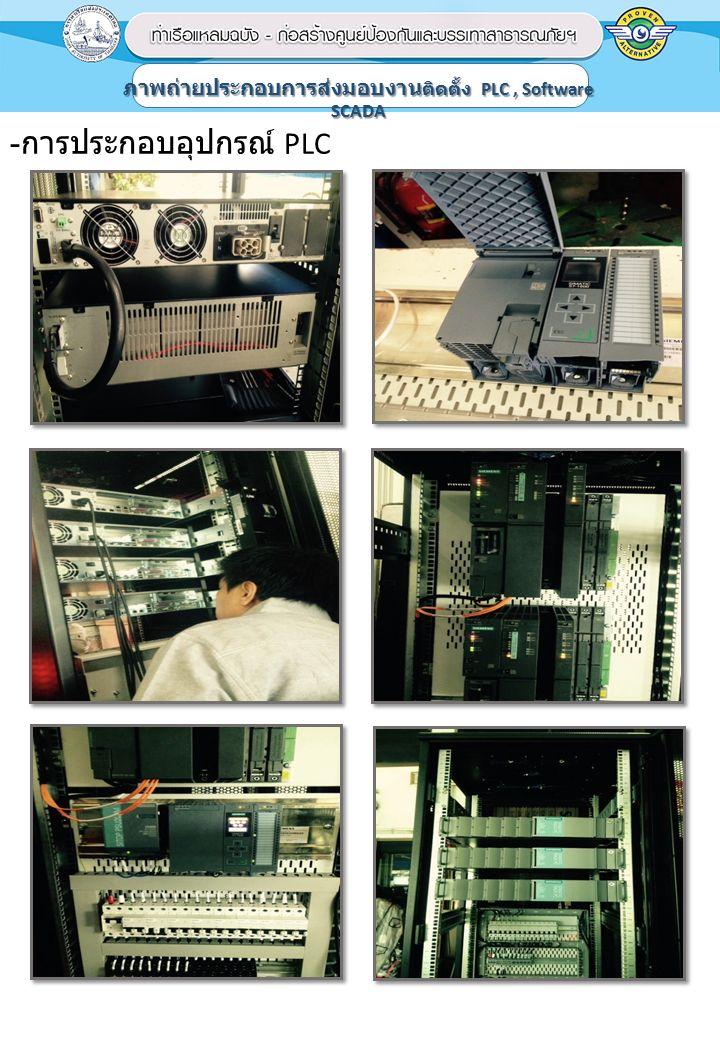 - การประกอบอุปกรณ์ PLC 1 ภาพถ่ายประกอบการส่งมอบงาน ติดตั้ง PLC, Software SCADA
