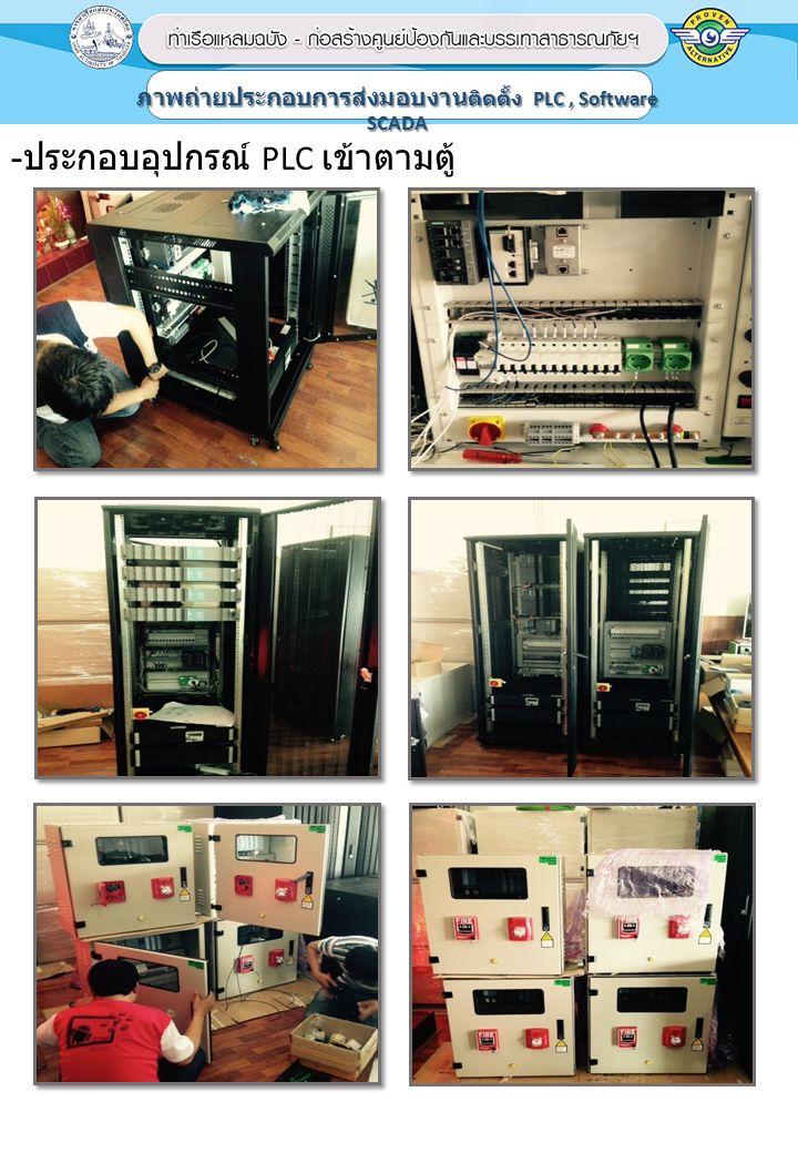 - ประกอบอุปกรณ์ PLC เข้าตามตู้ 1 ภาพถ่ายประกอบการส่งมอบงาน ติดตั้ง PLC, Software SCADA