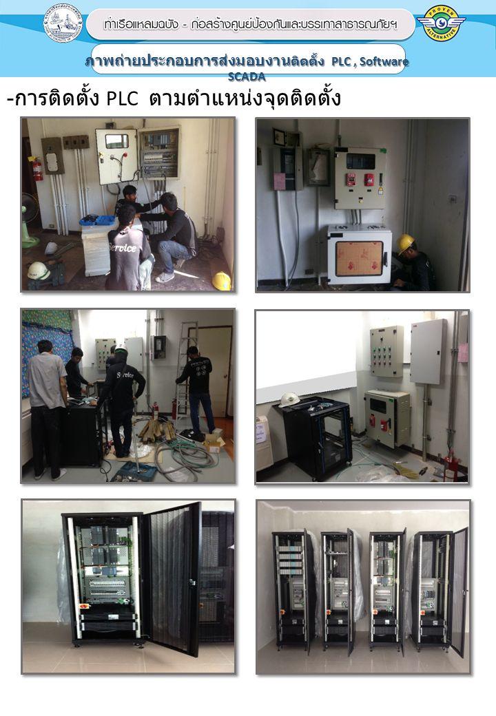 - การติดตั้ง PLC ตามตำแหน่งจุดติดตั้ง 1 ภาพถ่ายประกอบการส่งมอบงาน ติดตั้ง PLC, Software SCADA