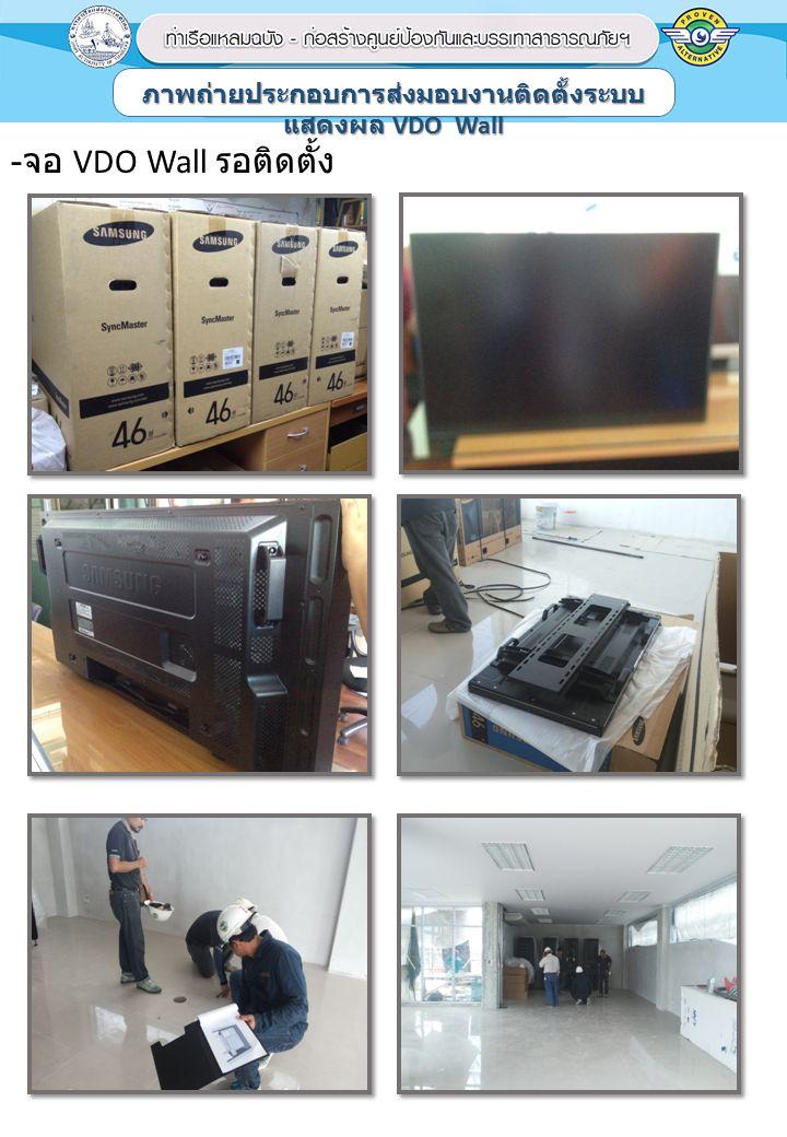 - จอ VDO Wall รอติดตั้ง 1 ภาพถ่ายประกอบการส่งมอบงานติดตั้งระบบ แสดงผล VDO Wall