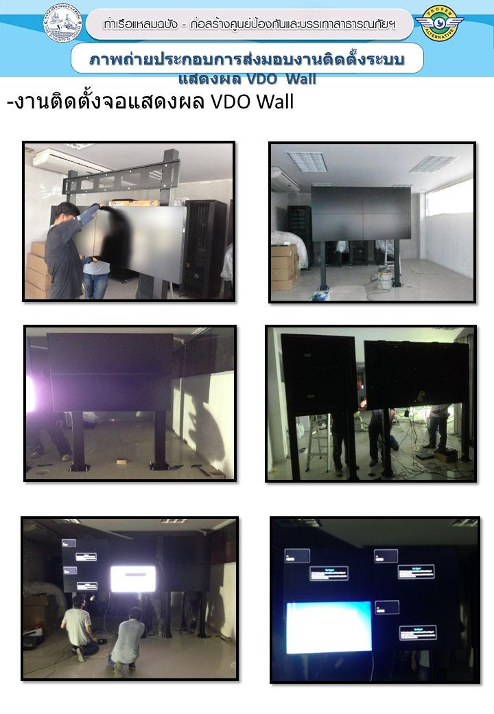 - งานติดตั้งจอแสดงผล VDO Wall 1 ภาพถ่ายประกอบการส่งมอบงานติดตั้งระบบ แสดงผล VDO Wall