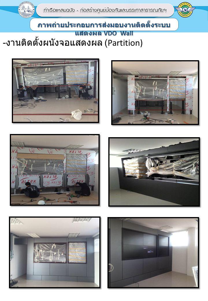 - งานติดตั้งผนังจอแสดงผล (Partition) 1 ภาพถ่ายประกอบการส่งมอบงานติดตั้งระบบ แสดงผล VDO Wall