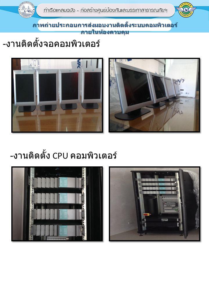 ภาพถ่ายประกอบการส่งมอบงานติดตั้งระบบคอมพิวเตอร์ ภายในห้องควบคุม - งานติดตั้งจอคอมพิวเตอร์ - งานติดตั้ง CPU คอมพิวเตอร์