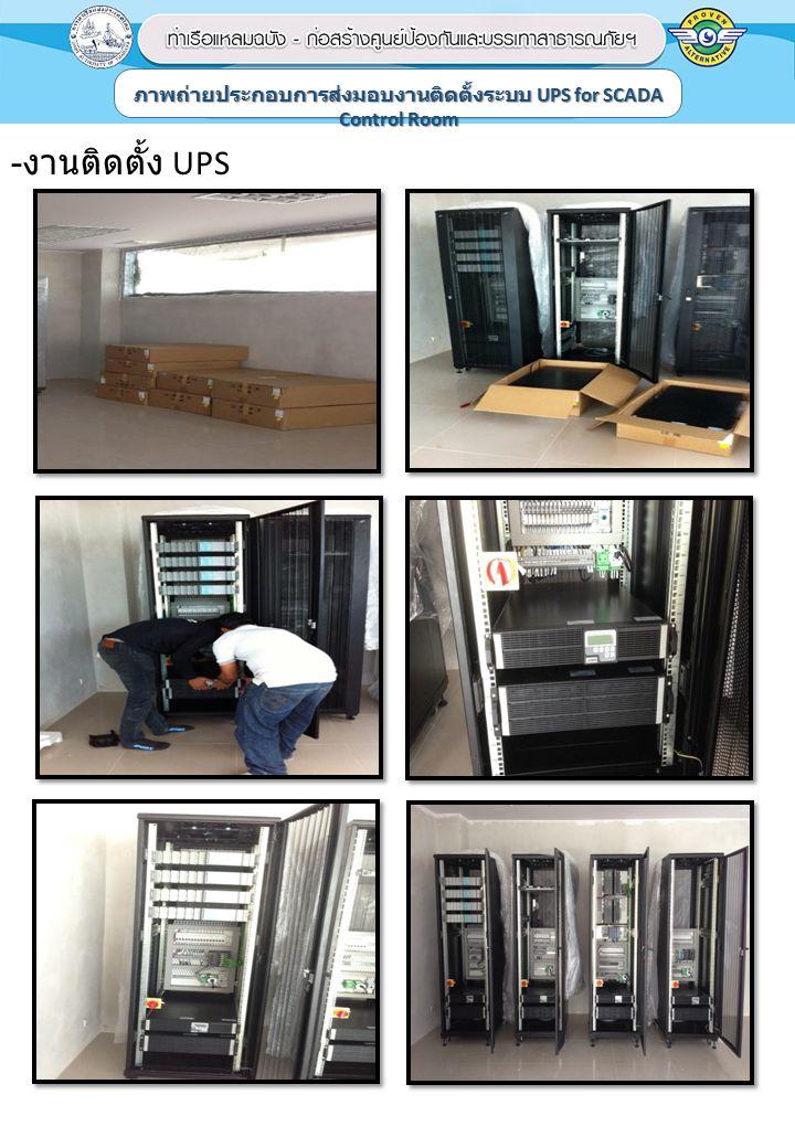 - งานติดตั้ง UPS 1 ภาพถ่ายประกอบการส่งมอบงานติดตั้งระบบ UPS for SCADA Control Room