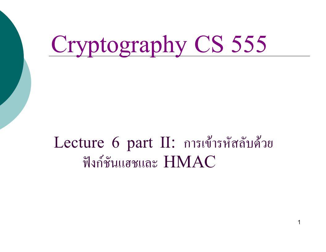 Cryptography CS 555 Lecture 6 part II : การเข้ารหัสลับด้วย ฟังก์ชันแฮชและ HMAC 1
