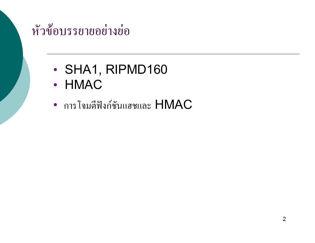 หัวข้อบรรยายอย่างย่อ SHA1, RIPMD160 HMAC การโจมตีฟังก์ชันแฮชและ HMAC 2