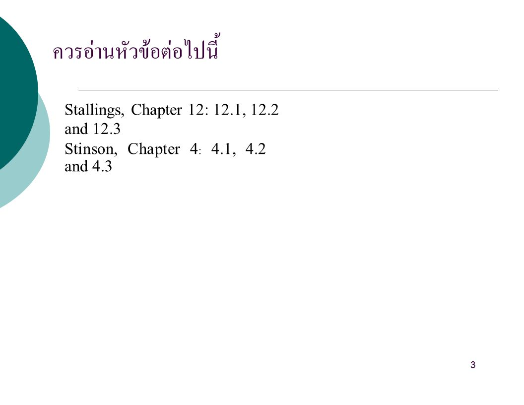 ควรอ่านหัวข้อต่อไปนี้ Stallings, Chapter 12: 12.1, 12.2 and 12.3 Stinson, Chapter 4: 4.1, 4.2 and 4.3 3