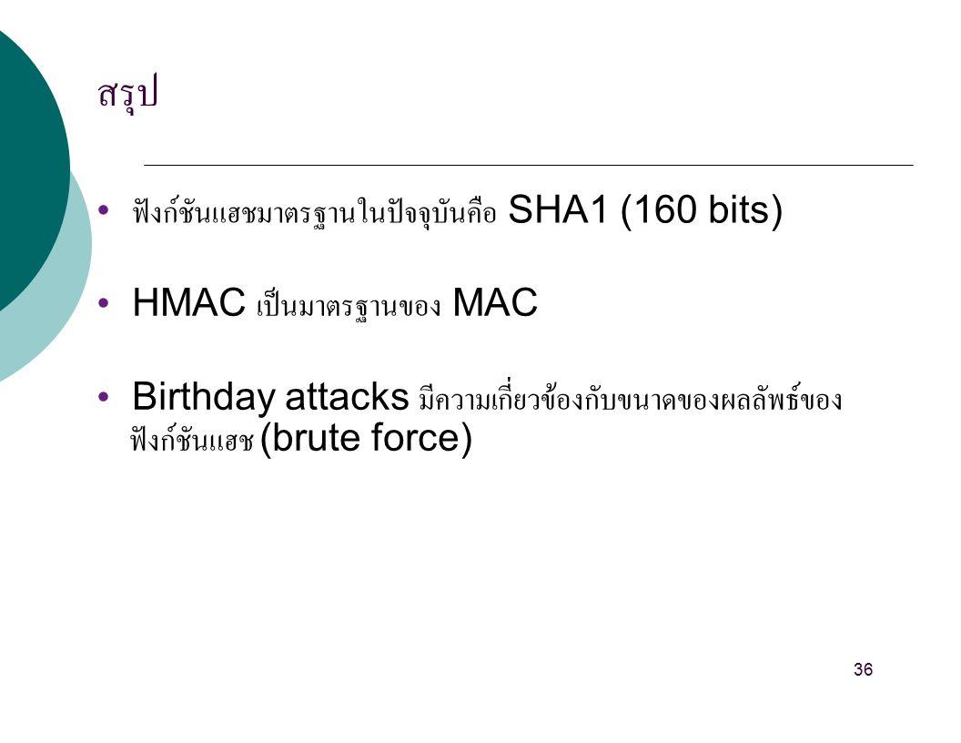 สรุป ฟังก์ชันแฮชมาตรฐานในปัจจุบันคือ SHA1 (160 bits) HMAC เป็นมาตรฐานของ MAC Birthday attacks มีความเกี่ยวข้องกับขนาดของผลลัพธ์ของ ฟังก์ชันแฮช (brute force) 36