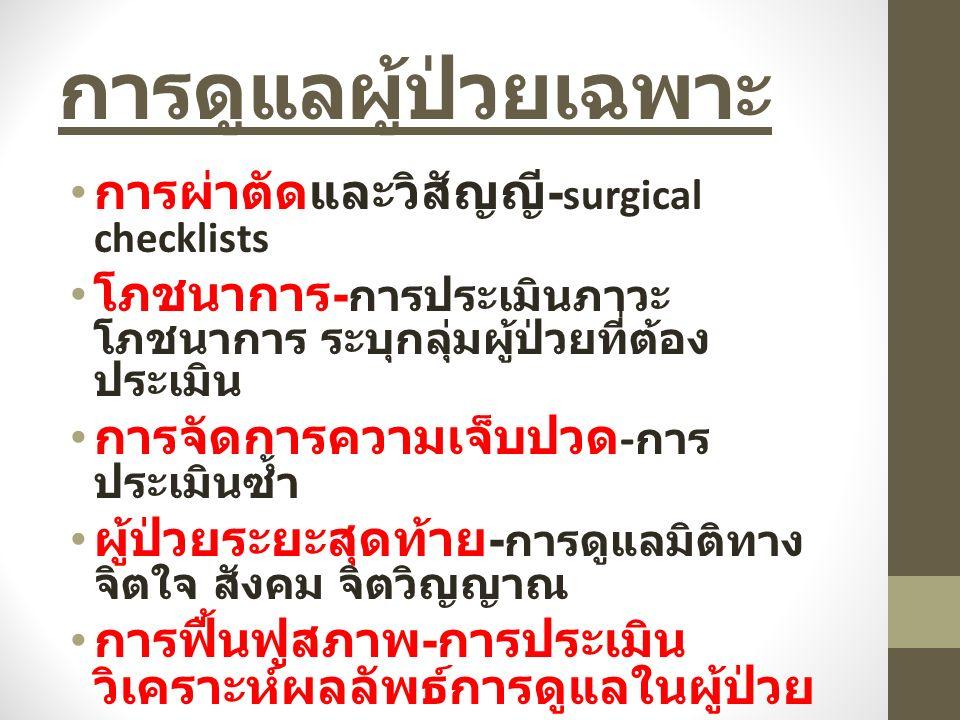 การดูแลผู้ป่วยเฉพาะ การผ่าตัดและวิสัญญี - surgical checklists โภชนาการ - การประเมินภาวะ โภชนาการ ระบุกลุ่มผู้ป่วยที่ต้อง ประเมิน การจัดการความเจ็บปวด - การ ประเมินซ้ำ ผู้ป่วยระยะสุดท้าย - การดูแลมิติทาง จิตใจ สังคม จิตวิญญาณ การฟื้นฟูสภาพ - การประเมิน วิเคราะห์ผลลัพธ์การดูแลในผู้ป่วย เฉพาะ ไตเทียม - ต้องได้ตามมาตรฐาน ปลอดภัย