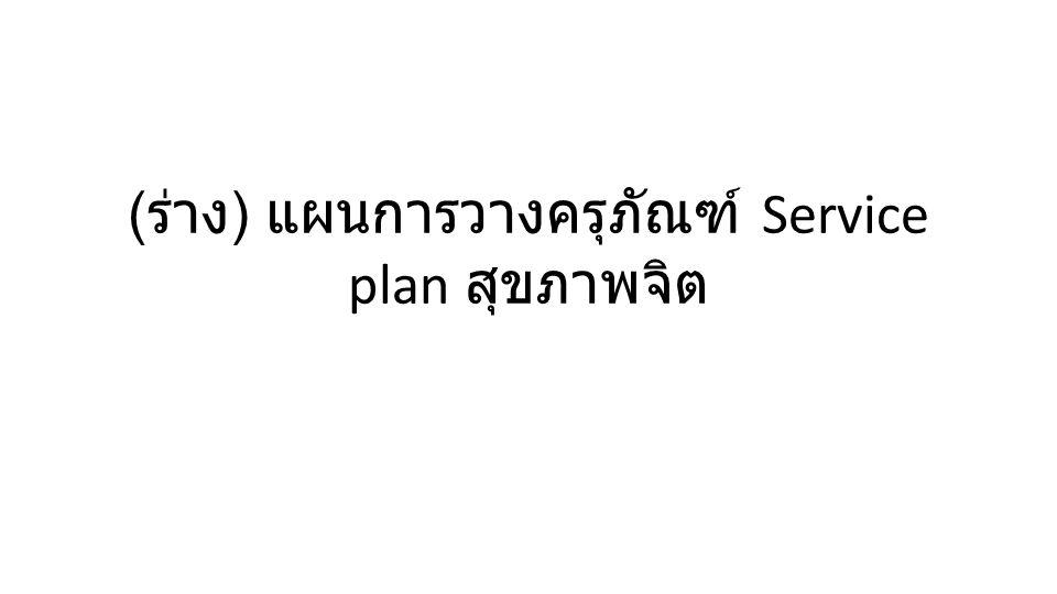 ( ร่าง ) แผนการวางครุภัณฑ์ Service plan สุขภาพจิต