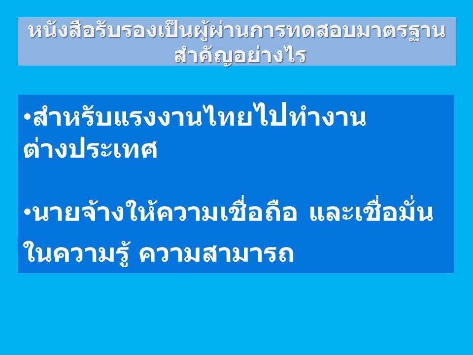 หนังสือรับรองเป็นผู้ผ่านการทดสอบมาตรฐาน สำคัญอย่างไร สำหรับแรงงานไทย ไป ทำงาน ต่างประเทศ นายจ้างให้ความเชื่อถือ และเชื่อมั่น ในความรู้ ความสามารถ