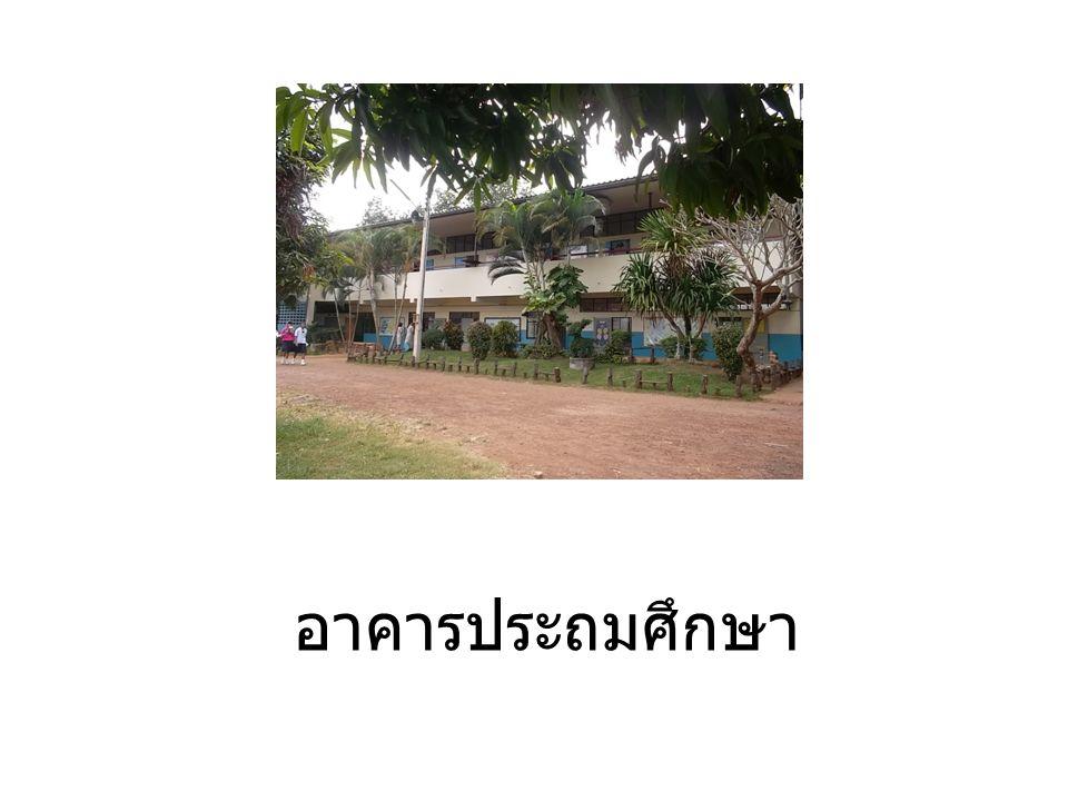 อาคารประถมศึกษา