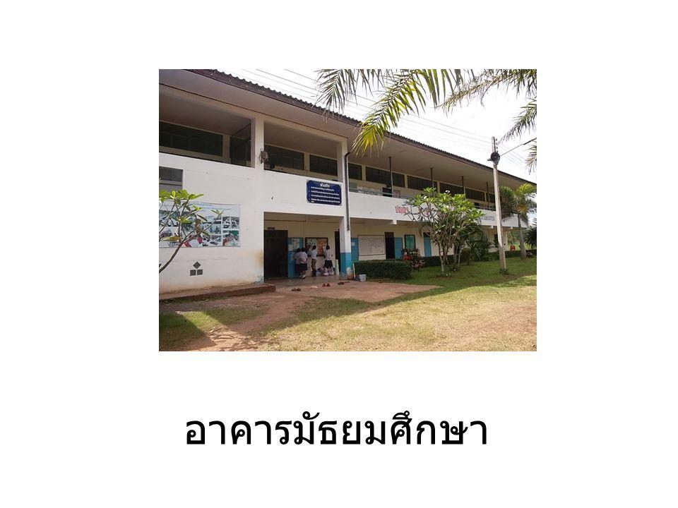 อาคารมัธยมศึกษา