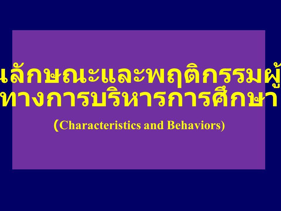 คุณลักษณะและพฤติกรรมผู้นำ ทางการบริหารการศึกษา (Characteristics and Behaviors)