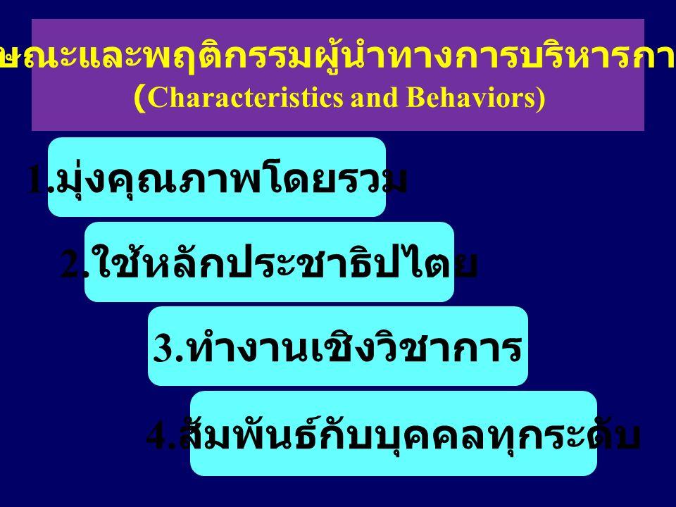 คุณลักษณะและพฤติกรรมผู้นำทางการบริหารการศึกษา (Characteristics and Behaviors) 1. มุ่งคุณภาพโดยรวม 2. ใช้หลักประชาธิปไตย 3. ทำงานเชิงวิชาการ 4. สัมพันธ