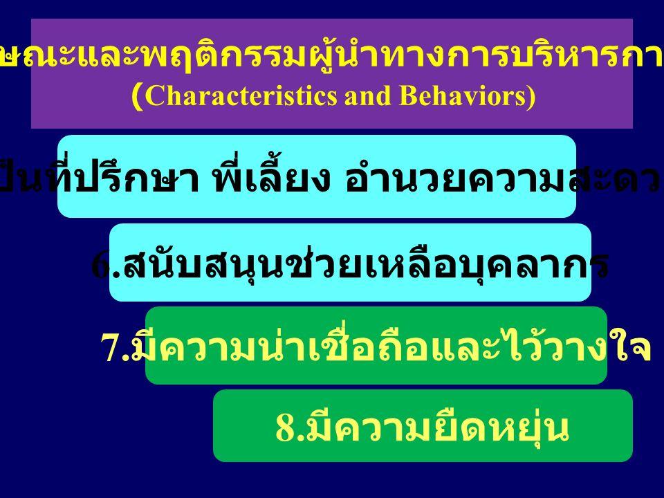5. เป็นที่ปรึกษา พี่เลี้ยง อำนวยความสะดวก 6. สนับสนุนช่วยเหลือบุคลากร 7. มีความน่าเชื่อถือและไว้วางใจ 8. มีความยืดหยุ่น คุณลักษณะและพฤติกรรมผู้นำทางกา
