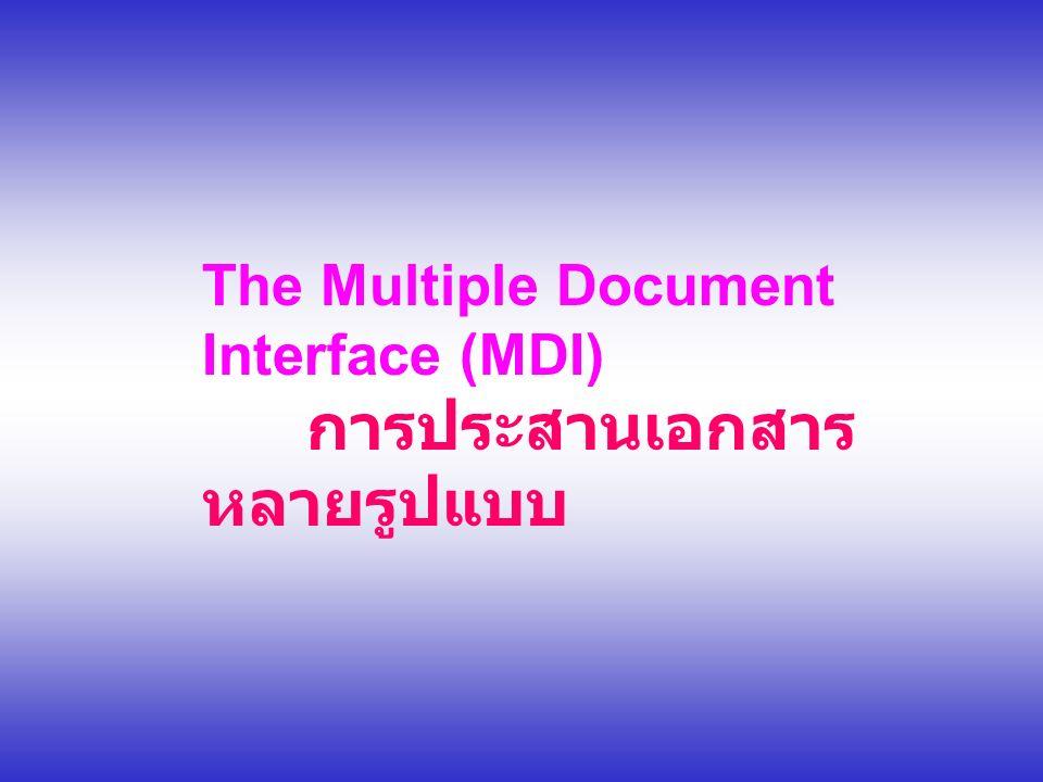 The Multiple Document Interface (MDI) การประสานเอกสาร หลายรูปแบบ