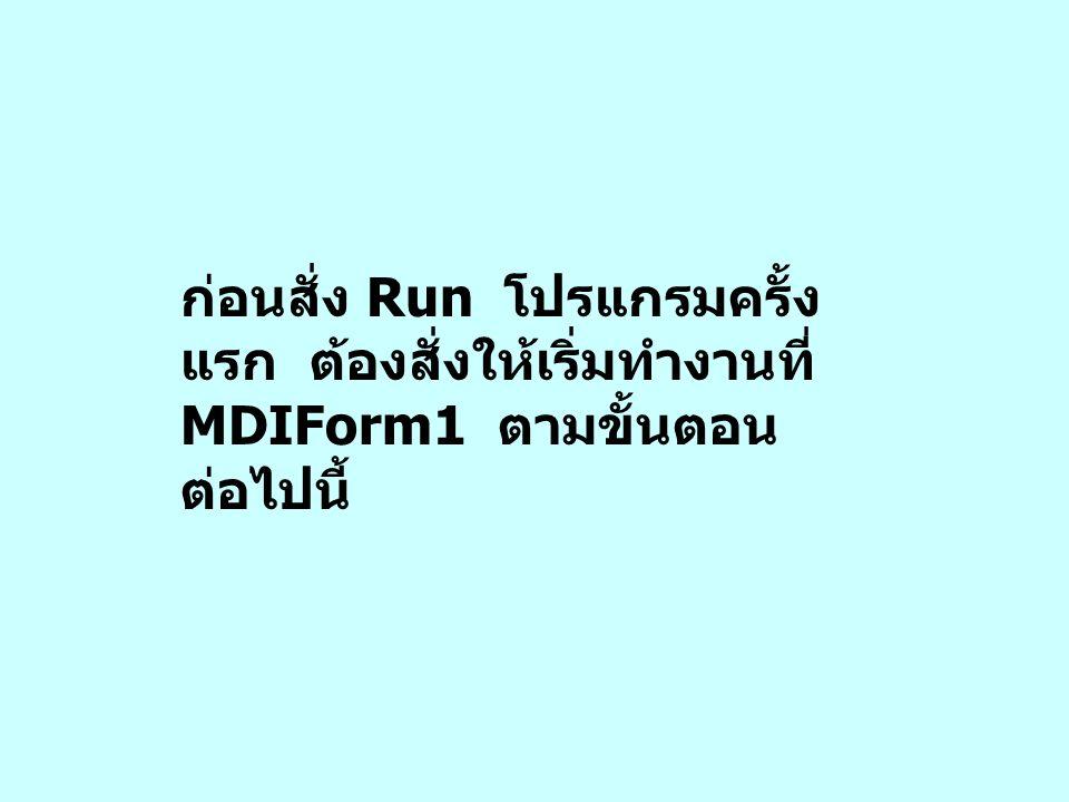 กำหนดขนาดและ ตำแหน่งของ MDIForm1 พร้อม กับสั่งให้แบบฟอร์ม ลูกปรากฎตัว