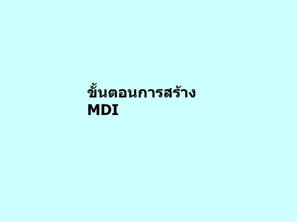 ขั้นตอนการสร้าง MDI