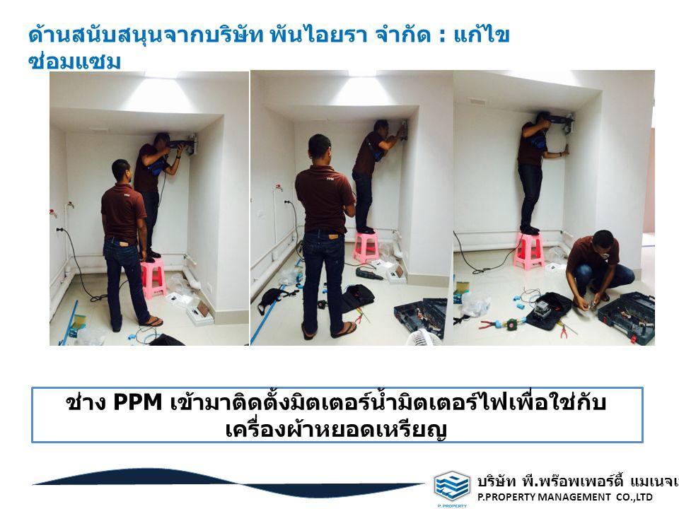 บริษัท พี. พร๊อพเพอร์ตี้ แมเนจเมนท์ จำกัด P.PROPERTY MANAGEMENT CO.,LTD ด้านสนับสนุนจากบริษัท พันไอยรา จำกัด : แก้ไข ซ่อมแซม ช่าง PPM เข้ามาติดตั้งมิต