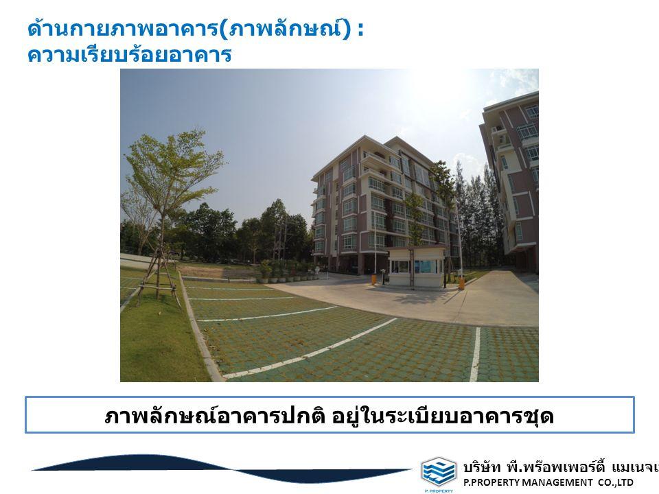 บริษัท พี. พร๊อพเพอร์ตี้ แมเนจเมนท์ จำกัด P.PROPERTY MANAGEMENT CO.,LTD ด้านกายภาพอาคาร ( ภาพลักษณ์ ) : ความเรียบร้อยอาคาร ภาพลักษณ์อาคารปกติ อยู่ในระ