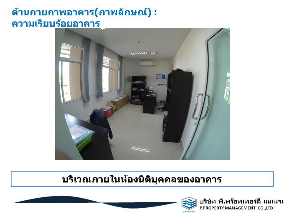 บริษัท พี. พร๊อพเพอร์ตี้ แมเนจเมนท์ จำกัด P.PROPERTY MANAGEMENT CO.,LTD ด้านกายภาพอาคาร ( ภาพลักษณ์ ) : ความเรียบร้อยอาคาร บริเวณภายในห้องนิติบุคคลของ