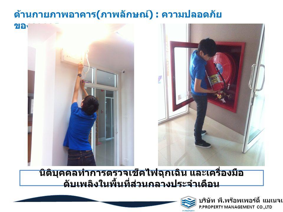 บริษัท พี. พร๊อพเพอร์ตี้ แมเนจเมนท์ จำกัด P.PROPERTY MANAGEMENT CO.,LTD ด้านกายภาพอาคาร ( ภาพลักษณ์ ) : ความปลอดภัย ของอาคาร นิติบุคคลทำการตรวจเช็คไฟฉ