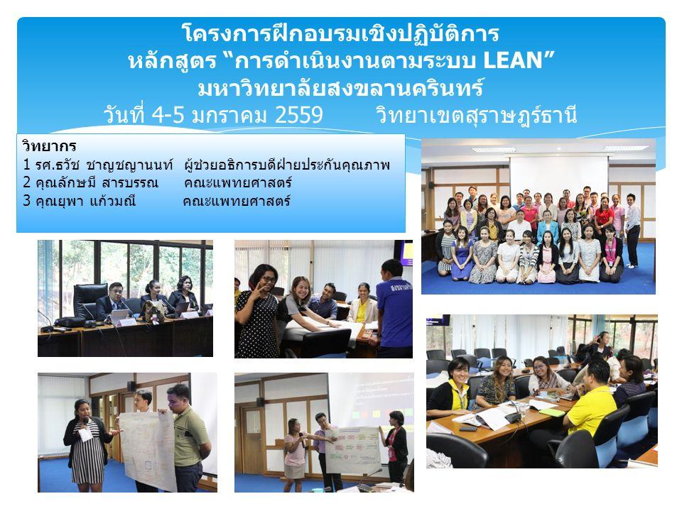 โครงการฝึกอบรมเชิงปฏิบัติการ หลักสูตร การดำเนินงานตามระบบ LEAN มหาวิทยาลัยสงขลานครินทร์ วันที่ 4-5 มกราคม 2559วิทยาเขตสุราษฎร์ธานี วิทยากร 1 รศ.ธวัช ชาญชญานนท์ ผู้ช่วยอธิการบดีฝ่ายประกันคุณภาพ 2 คุณลักษมี สารบรรณ คณะแพทยศาสตร์ 3 คุณยุพา แก้วมณี คณะแพทยศาสตร์