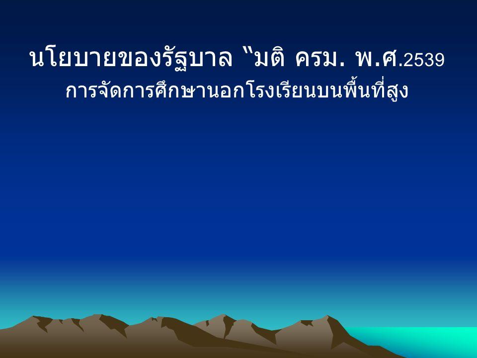 ศูนย์การเรียนชุมชนชาวไทย ภูเขา แม่ฟ้าหลวง หลักสูตรประถมศึกษา เพื่อชุมชนชาวไทยภูเขา พ.