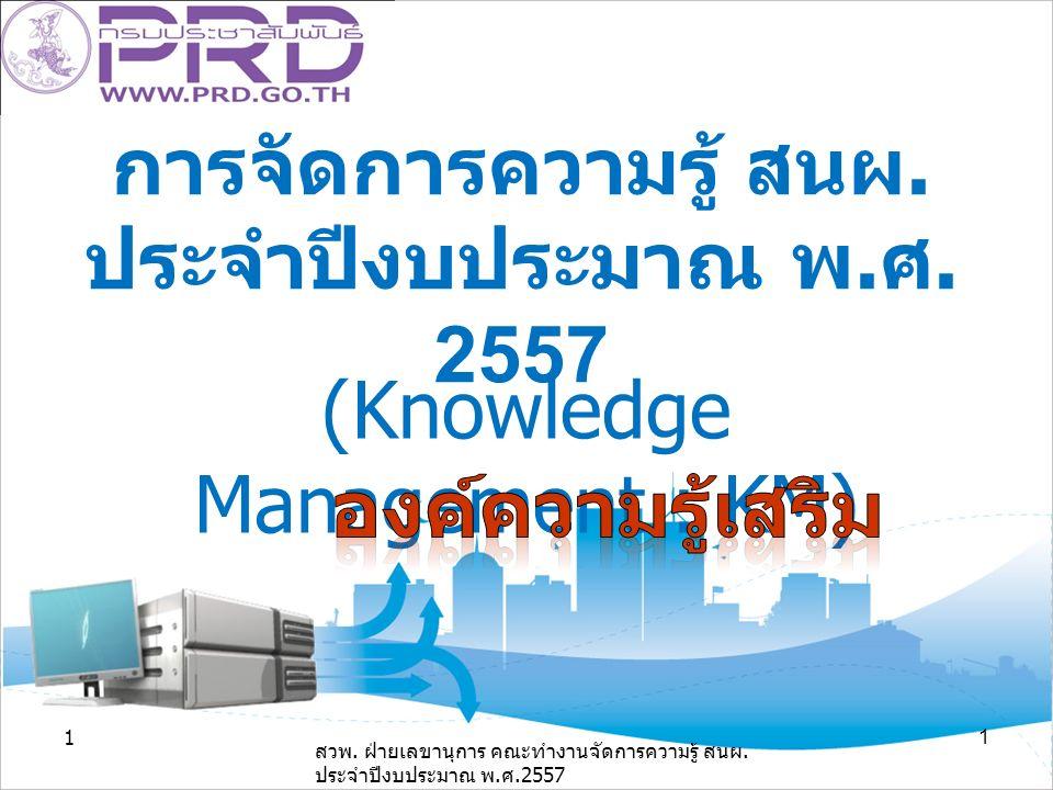 การจัดการความรู้ สนผ.ประจำปีงบประมาณ พ. ศ. 2557 (Knowledge Management : KM) 11 สวพ.