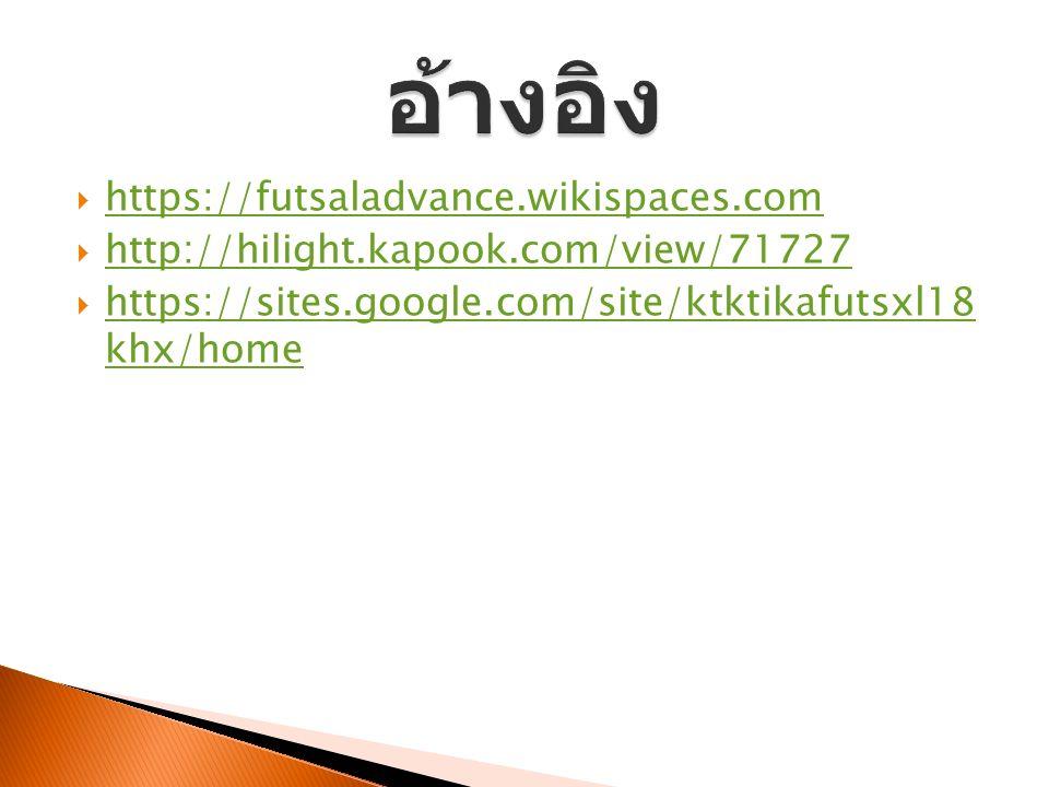  https://futsaladvance.wikispaces.com https://futsaladvance.wikispaces.com  http://hilight.kapook.com/view/71727 http://hilight.kapook.com/view/71727  https://sites.google.com/site/ktktikafutsxl18 khx/home https://sites.google.com/site/ktktikafutsxl18 khx/home