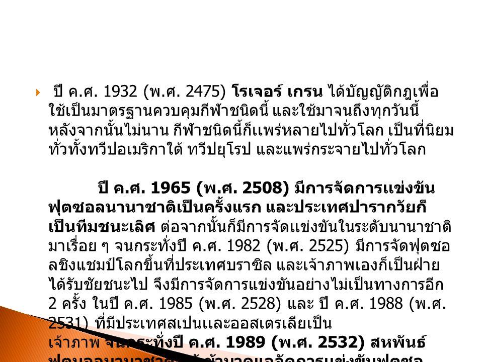  ปี ค. ศ. 1932 ( พ. ศ.