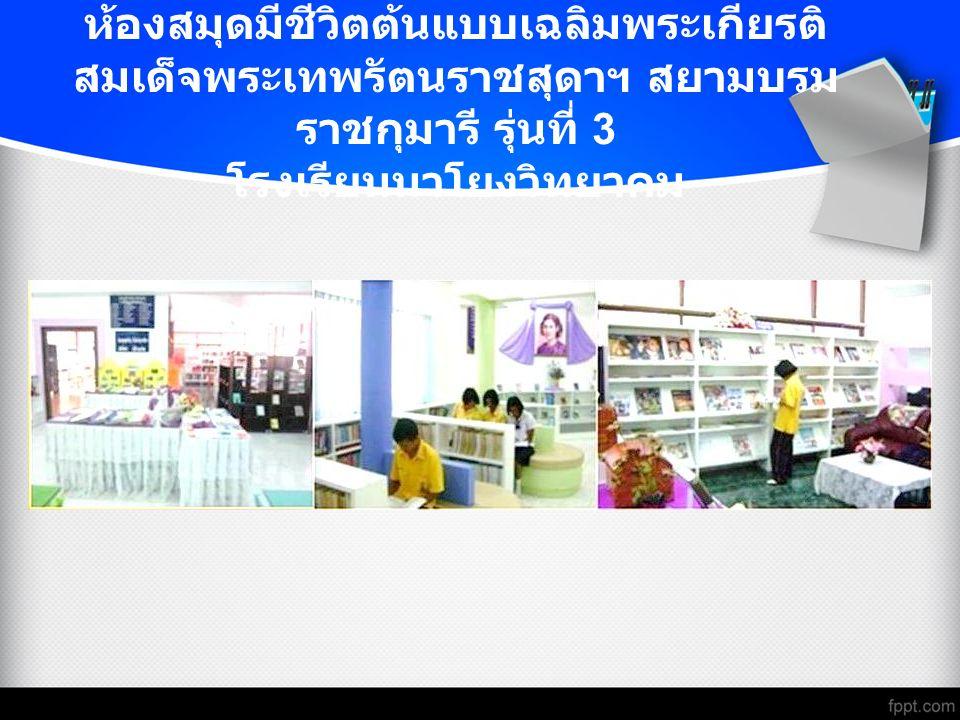ห้องสมุดมีชีวิตต้นแบบเฉลิมพระเกียรติ สมเด็จพระเทพรัตนราชสุดาฯ สยามบรม ราชกุมารี รุ่นที่ 3 โรงเรียนนาโยงวิทยาคม