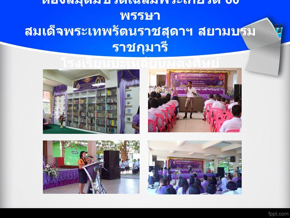 ห้องสมุดมีชีวิตเฉลิมพระเกียรติ 60 พรรษา สมเด็จพระเทพรัตนราชสุดาฯ สยามบรม ราชกุมารี โรงเรียนปะเหลียนผดุงศิษย์