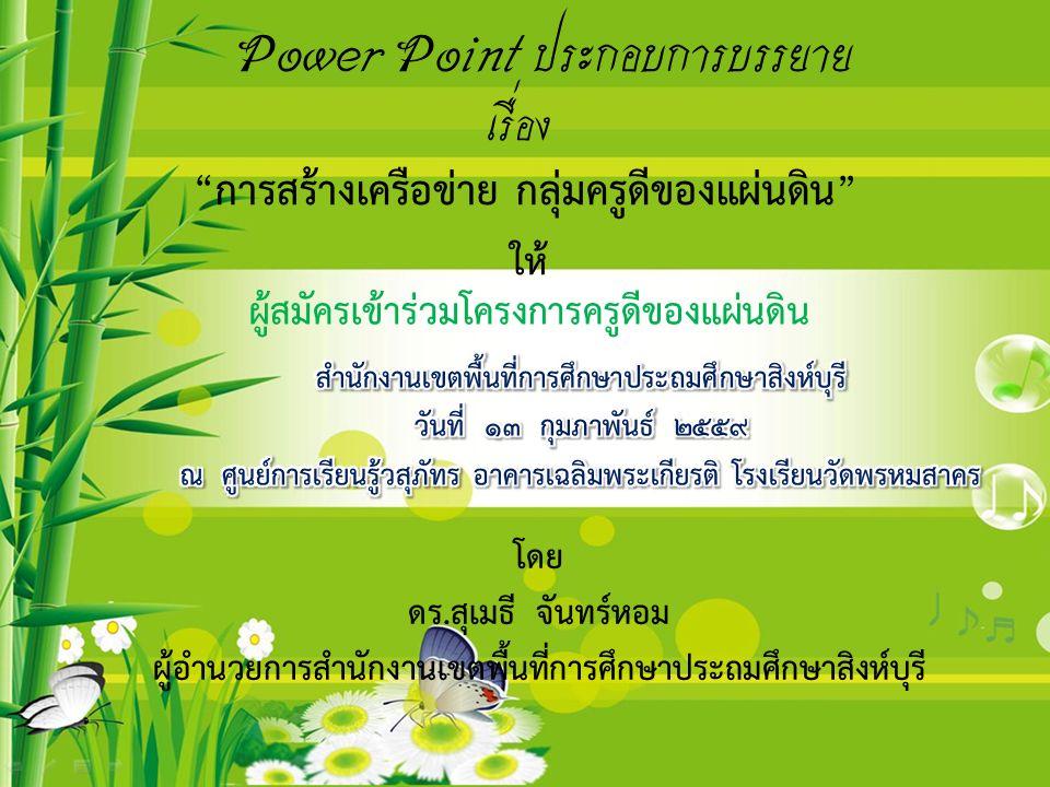 Power Point ประกอบการบรรยาย เรื่อง การสร้างเครือข่าย กลุ่มครูดีของแผ่นดิน ให้ โดย ดร.