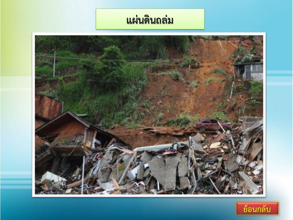 แผ่นดินถล่มแผ่นดินถล่ม