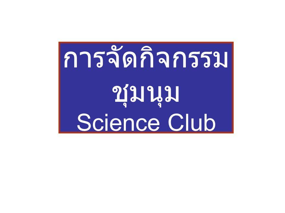 การจัดกิจกรรม ชุมนุม Science Club