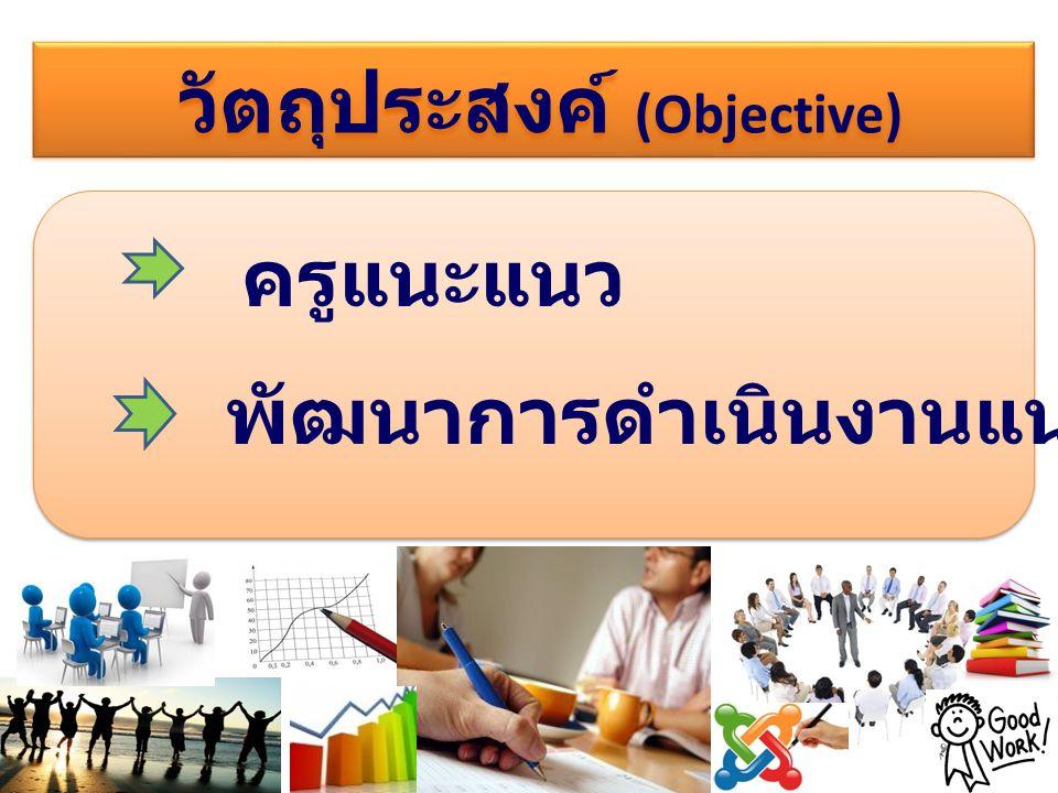 ครูแนะแนว พัฒนาการดำเนินงานแนะแนว วัตถุประสงค์ (Objective)