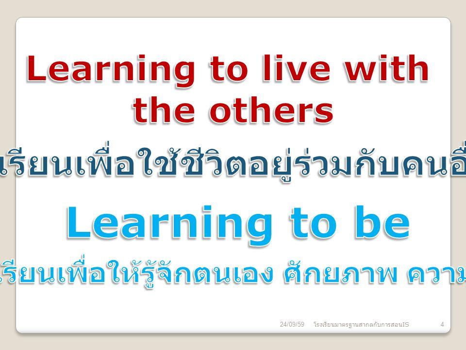 24/09/594 โรงเรียนมาตรฐานสากลกับการสอน IS