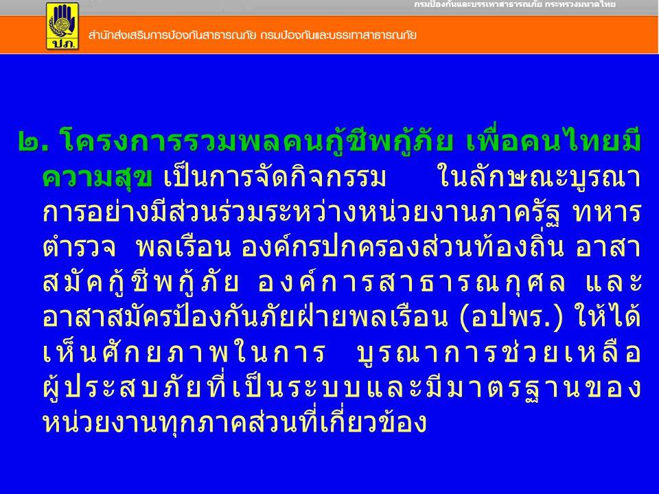 ๒. โครงการรวมพลคนกู้ชีพกู้ภัย เพื่อคนไทยมี ความสุข ๒.