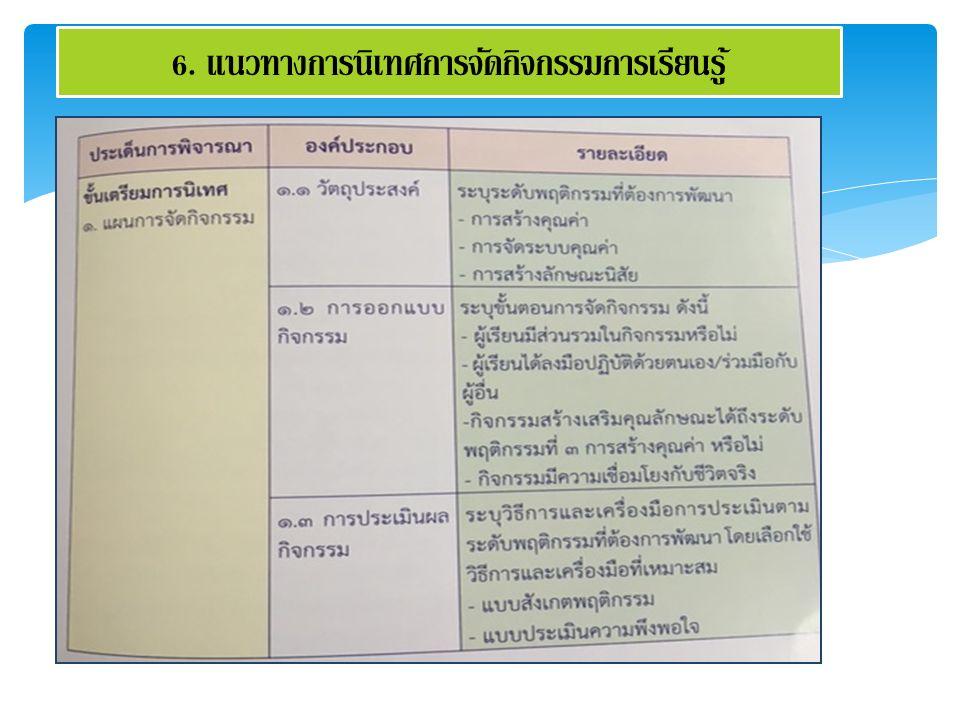 6. แนวทางการนิเทศการจัดกิจกรรมการเรียนรู้