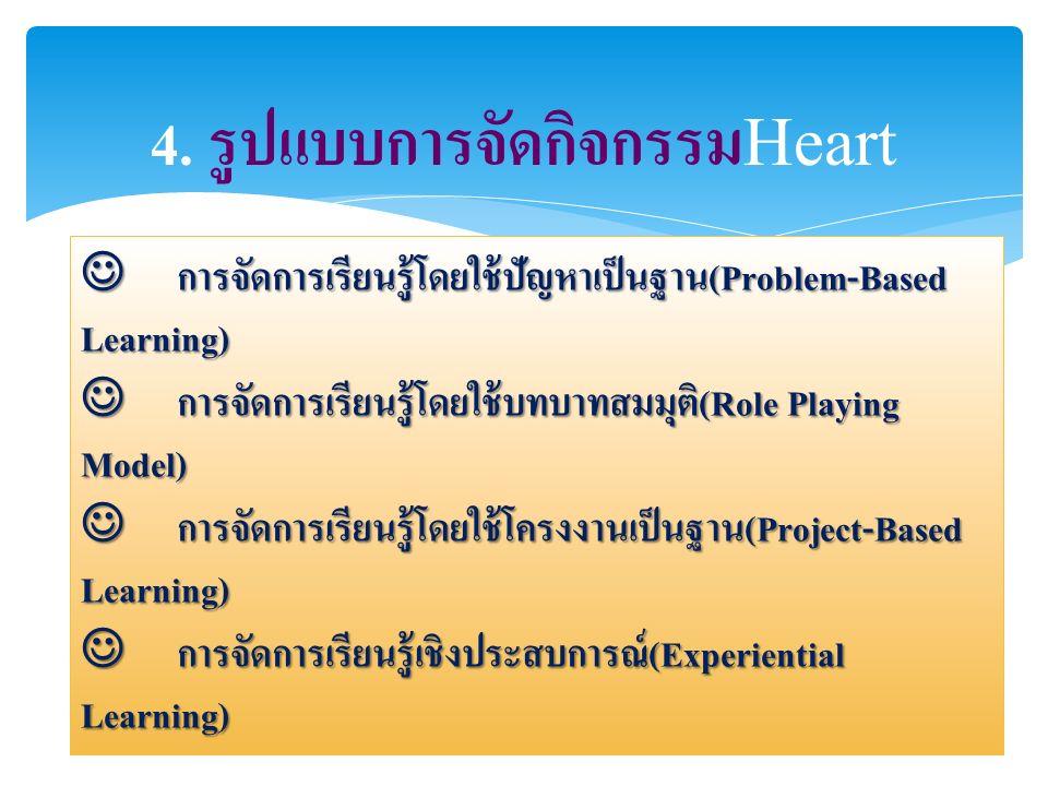 4. รูปแบบการจัดกิจกรรม Heart การจัดการเรียนรู้โดยใช้ปัญหาเป็นฐาน(Problem-Based Learning) การจัดการเรียนรู้โดยใช้ปัญหาเป็นฐาน(Problem-Based Learning) ก